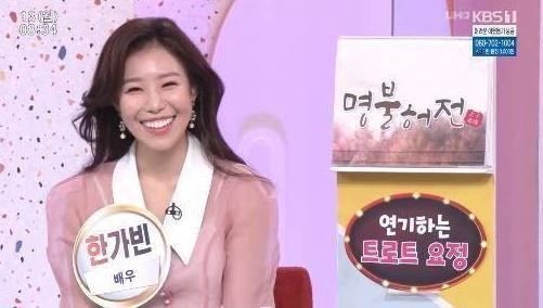 '아침마당'서 인사 중인 한가빈/사진=KBS1 '아침마당' 방송 화면 캡처
