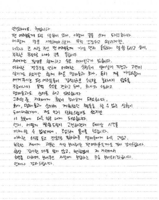 엑소 첸(28·본명 김종대)이 자필 편지를 통해 결혼 소식을 알렸다/사진=팬 커뮤니티 화면 캡쳐