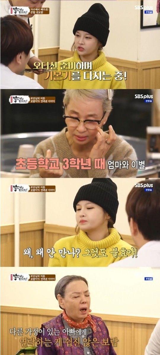 13일 오후 방송된 SBS  Plus 예능 프로그램 '밥은 먹고 다니냐?'에서 전보람이 이혼한 부모님 전영록과 이미영에 대한 생각을 전했다/사진=SBS Plus '밥은 먹고 다니냐' 방송 화면 캡쳐