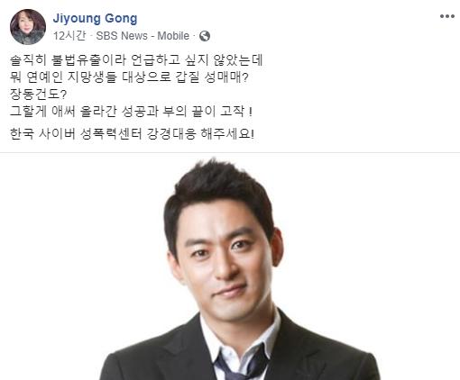 소설가 공지영 씨가 배우 주진모를 비판했다/사진=공지영 페이스북 캡처