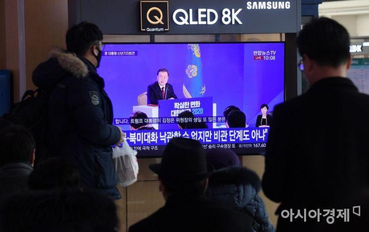 14일 서울 용산구 서울역 대합실에서 시민들이 문재인 대통령의 신년 기자회견 중계를 바라보고 있다./김현민 기자 kimhyun81@