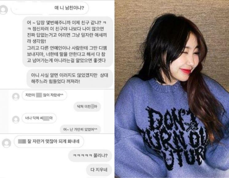 지난해 11월, 가수 박지민이 자신을 향한 성희롱 메시지를 공개했다/사진=박지민 인스타그램