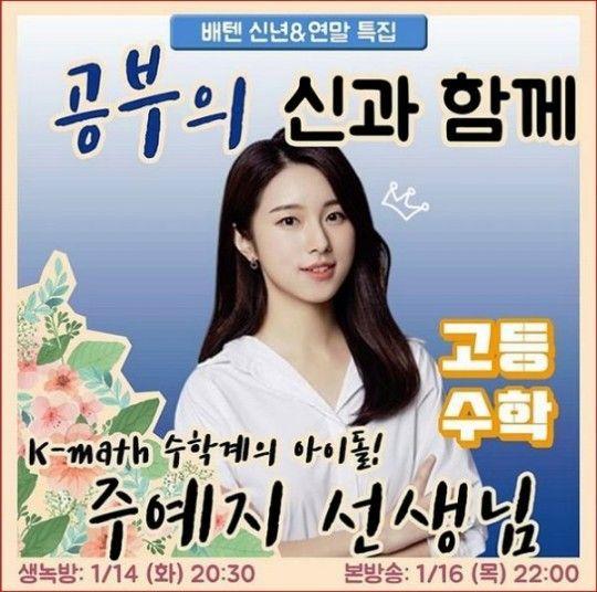 사진=배성재의 텐 공식 인스타그램