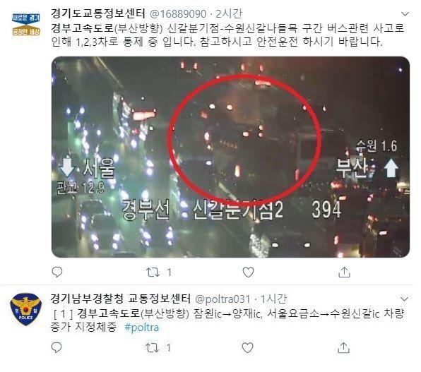 15일 오전 경부고속도로에서 4중 추돌사고가 일어나 교통상황이 정체 되고 있는 것으로 나타났다/사진=경기도 교통 정보 센터, 경기남부경찰청 교통정보센터 소셜네트워크(SNS)