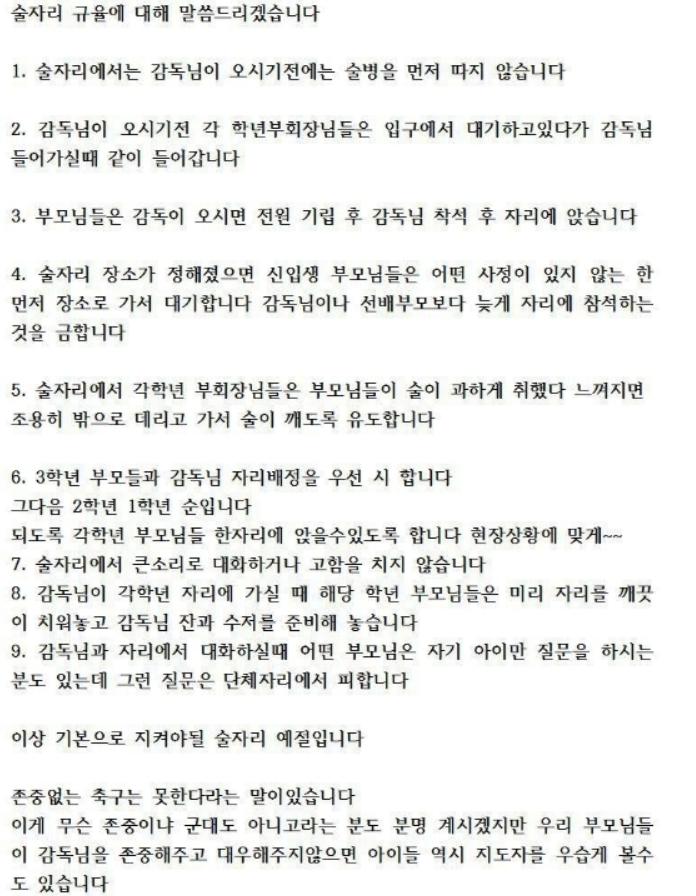 """[단독]""""감독님 잔과 수저 준비"""" 어긋난 자식사랑이 만든 축구부 '술자리 지침서'"""
