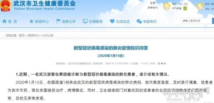 """중국 위생당국 """"우한 폐렴 사람간 전염 가능성 배제못해"""""""