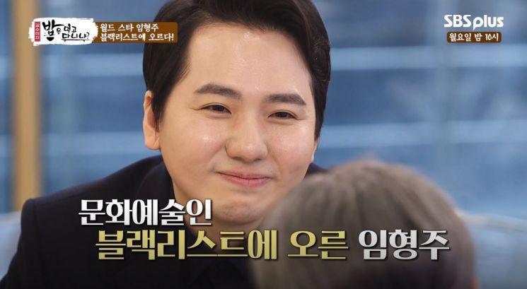 사진=SBS plus 예능프로그램 '밥은 먹고 다니냐?' 캡처
