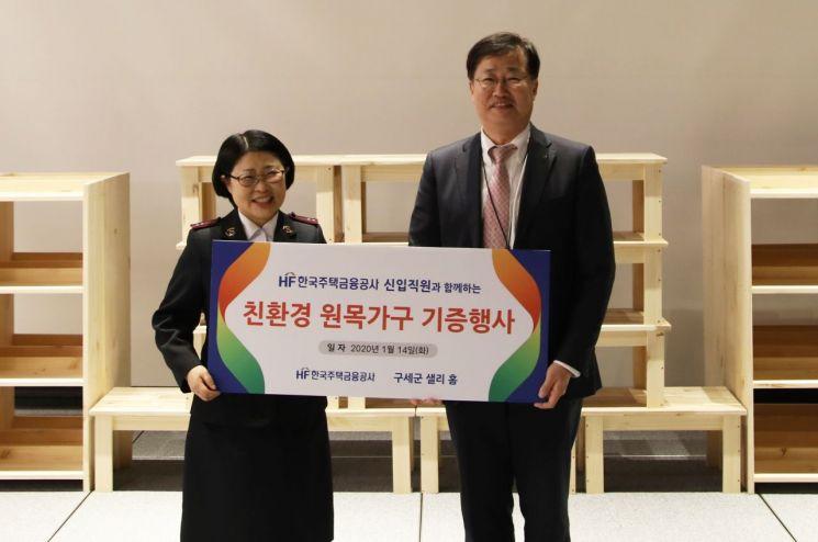 [포토]주금공, 부산 청소년 지원시설에 가구 기증