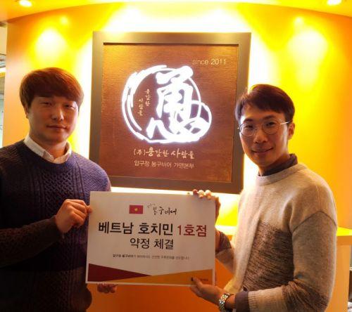압구정 봉구비어가 지난해 12월 17일 베트남 호치민 1호점 계약을 체결했다.