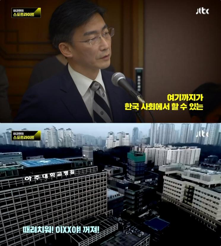 사진=JTBC '이규연의 스포트라이트'