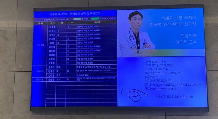 16일 경기 수원시 아주대병원 내 위치한 경기남부 권역외상센터의 진료시간표. 사진=조현의 기자