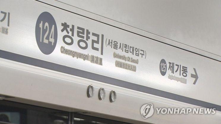 서울 지하철 1호선 청량리역.사진은 기사 중 특정표현과 무관함. [이미지출처=연합뉴스]