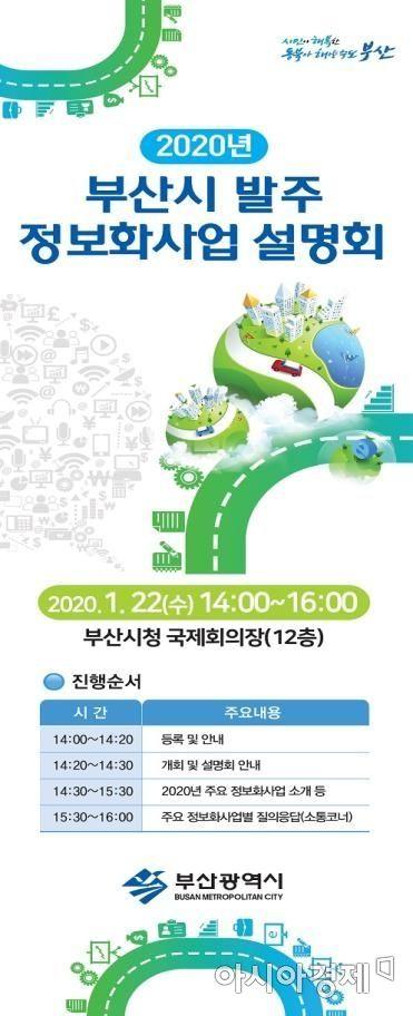 '2020년 부산시 발주예정 정보화사업 설명회' 개최 포스터.(사진=부산시 제공)