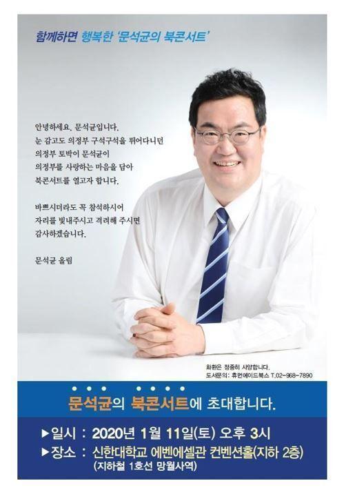 문석균 더불어민주당 경기 의정부갑 상임부위원장 북콘서트 / 사진=연합뉴스