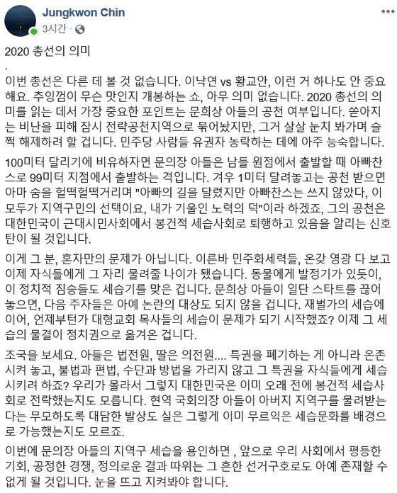 진중권 전 교수는 17일 자신의 페이스북을 통해 21대 총선의 중요 포인트는 문 부위원장의 공천 여부라고 주장했다. / 사진=진중권 페이스북 캡처