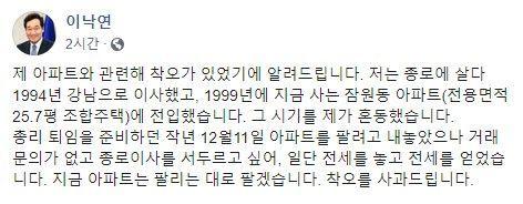 이낙연 전 국무총리는 18일 자신의 페이스북을 통해 그동안 자신이 거주해 온 서울 서초구 잠원동 아파트 전입 시기에 착오가 있었다고 밝혔다. / 사진=이낙연 페이스북 캡처