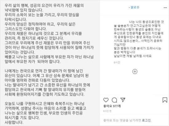 사진=설리 친오빠 인스타그램