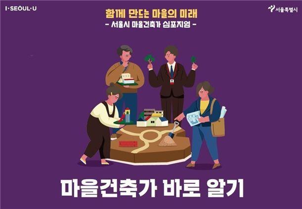 서울시, 우리동네 가꿀 마을 건축가 찾는다