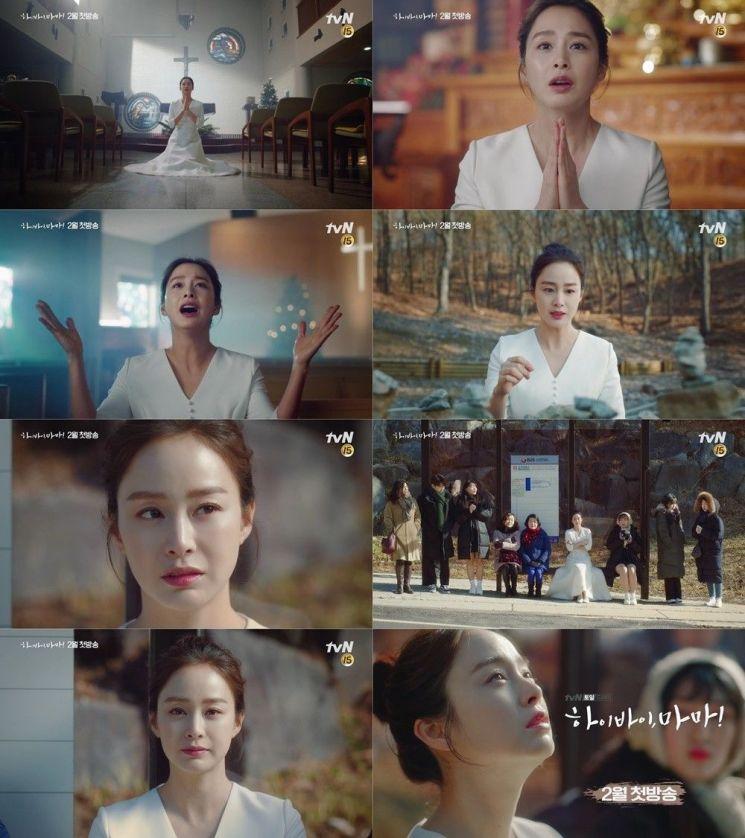 tvN '하이바이 마마' 배우 김태희 / 사진=tvN