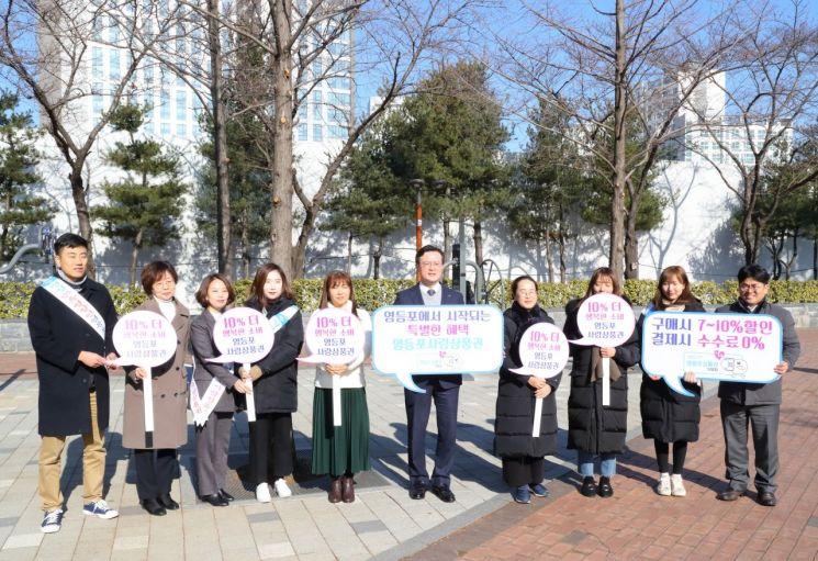 '영등포사랑상품권' 이틀만에 1억 판매…서울 자치구 1위