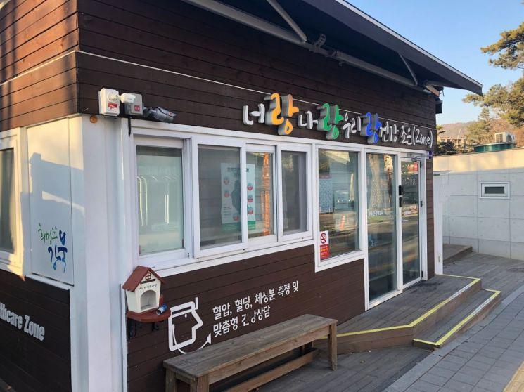 강북구 '너랑나랑우리랑 건강체험존' 운영