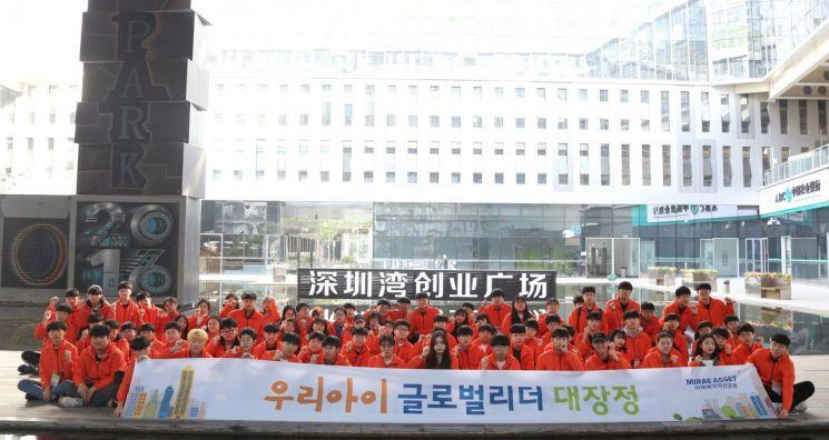 중국 선전의 선전만창업광장에서 미래에셋 우리아이 글로벌리더 대장정 프로그램 참가자들이 단체사진을 찍고 있다.(제공=미래에셋자산운용)