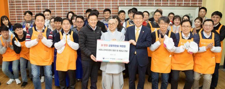 은성수 금융위원장(앞줄 왼쪽에서 다섯 번째), 이계문 서민금융진흥원장(앞줄 왼쪽에서 세 번째)이 20일 서울노인복지센터에 위문금을 전달하고 기념사진을 찍고 있다.