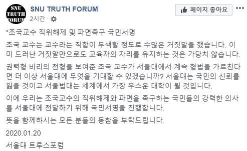 서울대 보수 성향 학생 모임 '트루스포럼'이 20일 '조국 교수 직위해제 및 파면촉구 국민 서명'을 펼친다고 밝혔다/사진=트루스포럼 페이스북 페이지 캡처