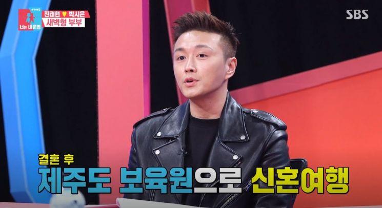 사진=SBS 예능 프로그램 '동상이몽2-너는 내 운명'