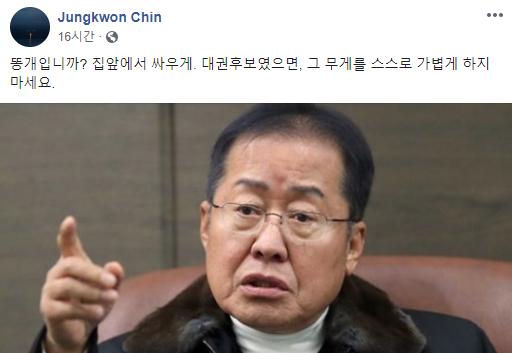 진중권 전 동양대 교수가 홍준표 자유한국당 전 대표를 비판했다/사진=진중권 페이스북 화면 캡처