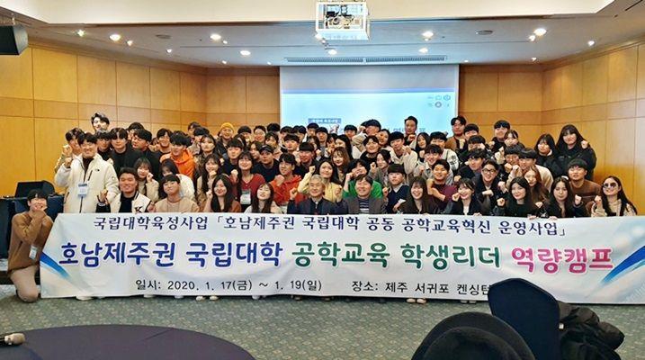 목포대가 호남·제주권역 국립대학 공학교육 학생 리더 역량캠프를 개최했다. (사진제공=목포대)