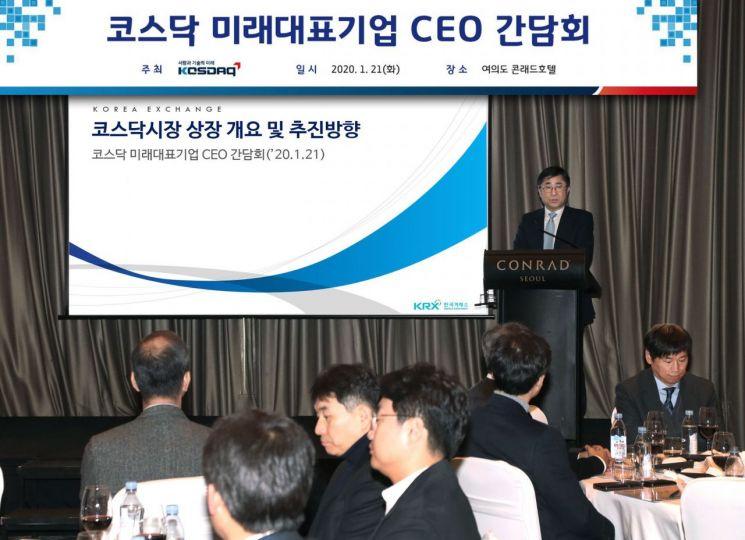 길재욱 한국거래소 코스닥시장위원회 위원장이 개회사를 하고있다.