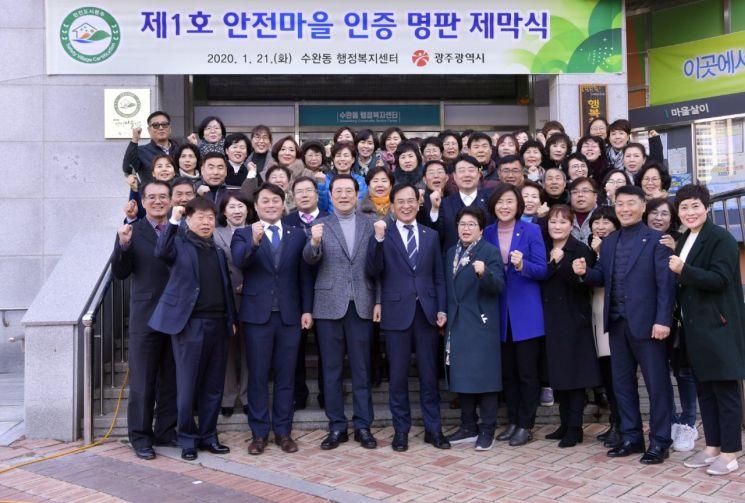 광주 광산구 수완동 '제1호 안전마을' 선정