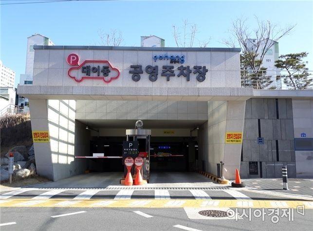 설 연휴 기간 동안 무료 개방되는 대이동 공영주차장. (사진=포항 시설관리공단 제공)
