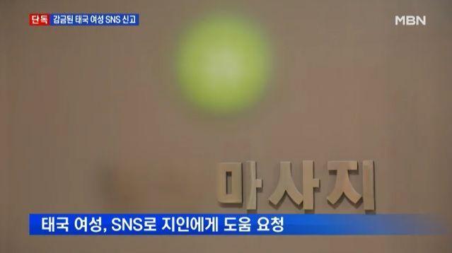 사진=MBN 뉴스 화면 캡처