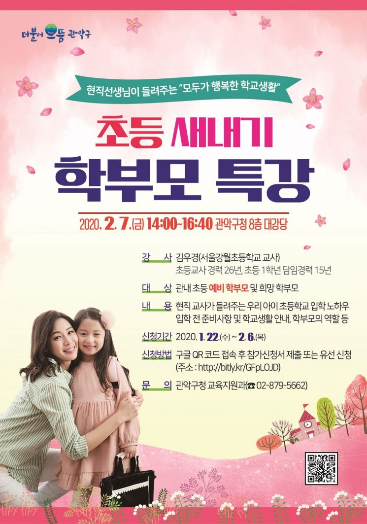 관악구, 초등 새내기 학부모 특강 개최