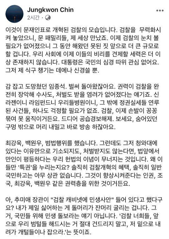 진중권 전 동양대 교수 페이스북