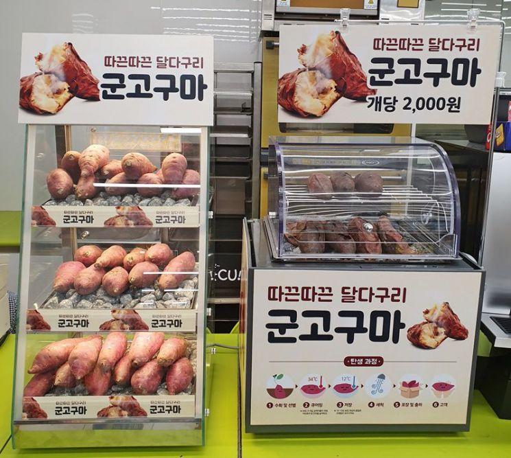 '호빵' 제친 '군고구마'…CU 편의점, 대표 겨울 간식 자리에 올라