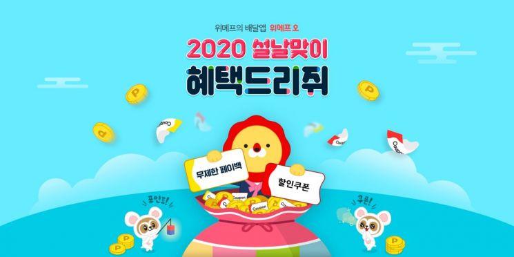 '위메프오' 매출 60% 상승…착한배달 캠페인 효과