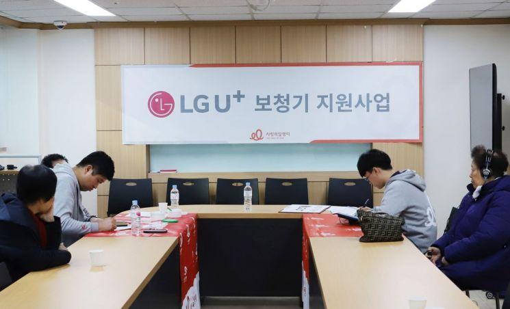 LGU+, 청각장애 22명에 보청기 지원