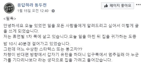 지난 15일 페이스북 페이지 '응답하라 동두천'에 게시된 글/사진=페이스북 캡처