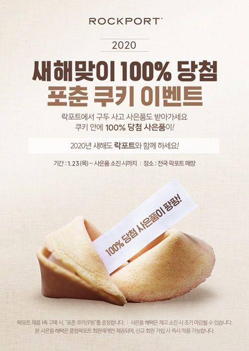 '락포트(ROCKPORT)', 설연휴 맞아 새해맞이 포춘쿠키 이벤트 펼친다