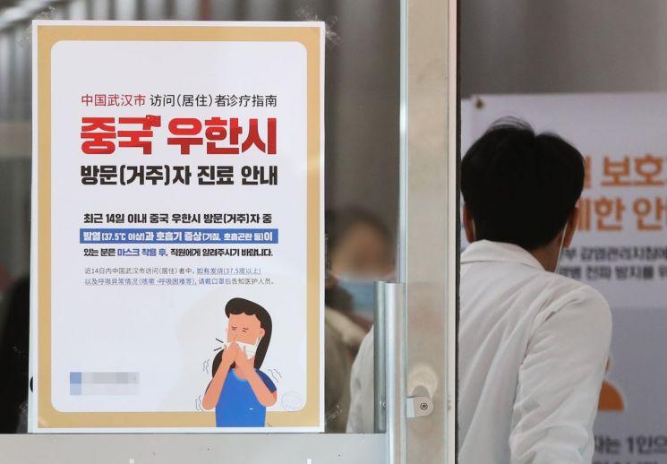 경기도 수원시의 한 병원에 '우한 폐렴' 관련 안내문이 붙어 있다.<이미지출처:연합뉴스>