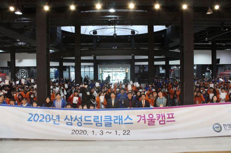 전남도교육청이  22일 한양대학교에서  '삼성드림클래스 겨울캠프 수료식'을 가졌다. (사진= 전남도교육청 제공)