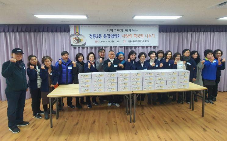 [포토]성북구 정릉2동 모두 함께하는 설명절 희망 나눔