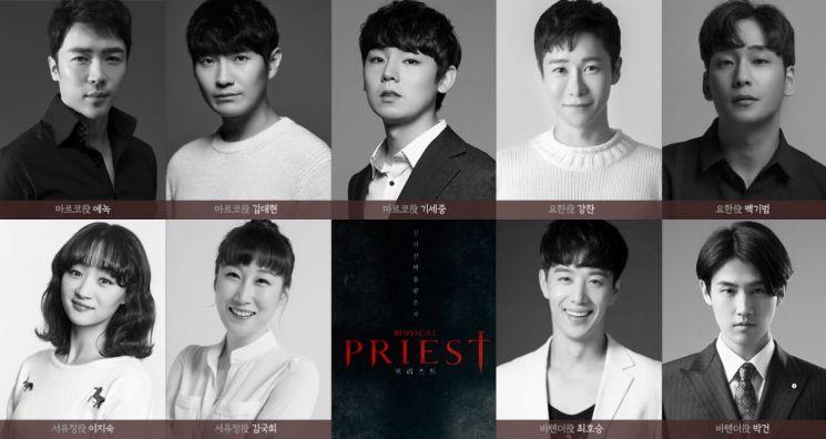 배우 주민진의 연출 데뷔작 '프리스트' 3월 개막