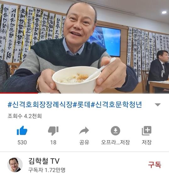 배우 김학철이 고(故) 신격호 회장 빈소에서 유튜브 '먹방'을 선보이고 있다. 사진=김학철 유튜브 채널 영상 캡처