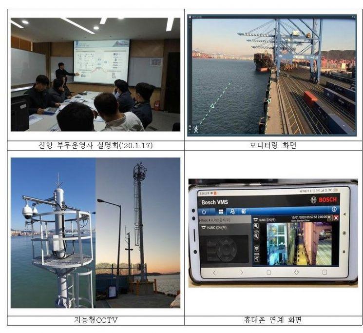 부산항만공사, 지능형CCTV 신항에 설치