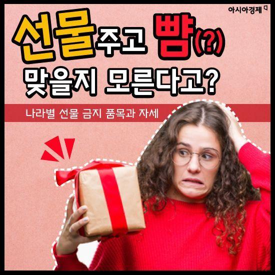 [카드뉴스]선물주고 뺨(?) 맞을지 모른다고?