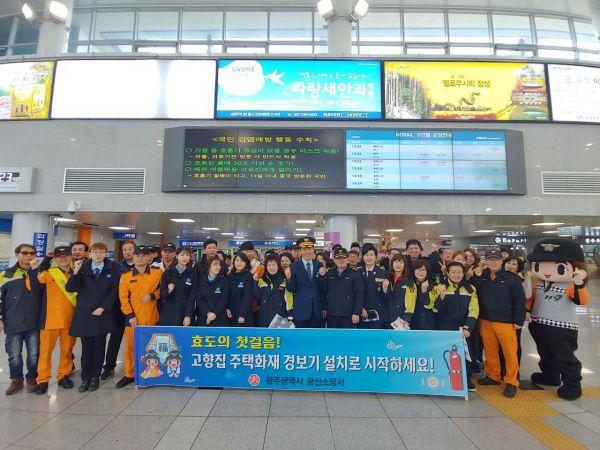 광주 광산소방서, 설 연휴 화재예방 캠페인 전개